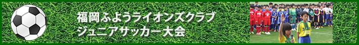ジュニアサッカー大会