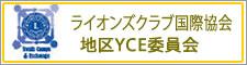 ライオンズクラブ地区YCE委員会