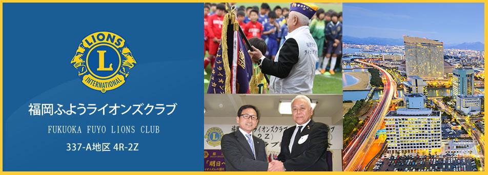 ボランティア活動を通して地域の社会に貢献をする、福岡ふようライオンズクラブのホームページです。